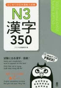 はじめての日本語能力試驗N3 漢字350