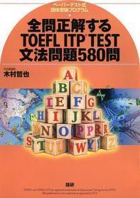 全問正解するTOEFL ITP TEST文法問題580問 ペ-パ-テスト式團體受驗プログラム