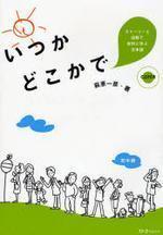 いつかどこかで スト―リ―と活動で自然に學ぶ日本語