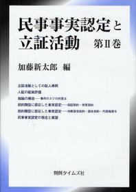 民事事實認定と立證活動 第2卷