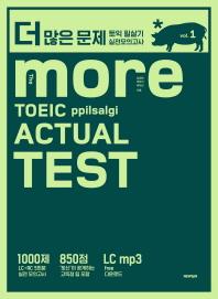 더 많은 문제 토익 필살기 실전모의고사 Vol. 1(The more TOEIC ppilsalgi Actual Test)