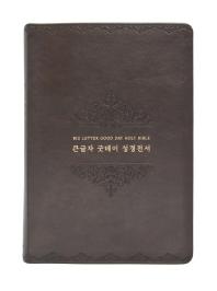 굿데이 성경전서(다크브라운)(NKR82WBU)(개역개정)(특대단본)(큰글자)(색인)