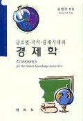 글로벌.지식.경제시대의 경제학