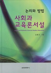 사회과 교육론서설(논리와 방법)