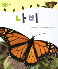 Deep in Nature. 38: 나비