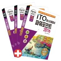 백발백중 ITQ 마스터종합서 파워포인트+엑셀+한글 2016 세트(2021)