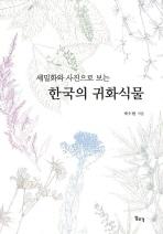 세밀화와 사진으로 보는 한국의 귀화식물