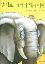 잘 가요 코끼리 할아버지