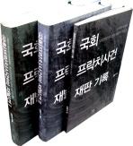 국회 프락치사건의 재발견 세트