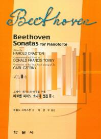 베토벤 피아노 소나타 전집(Vol. 2-1)