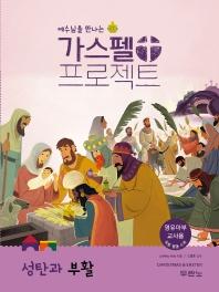 가스펠 프로젝트: 성탄과 부활(영유아부 교사용)
