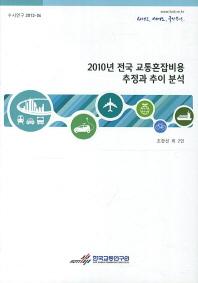 2010년 전국 교통혼잡비용 추정과 추이 분석