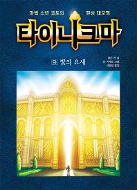 타이니크마. 9: 빛의 요새