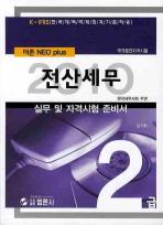 전산세무 2급(실무 및 자격시험 준비서)(2010)