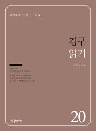 김구 읽기