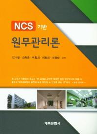 NCS기반 원무관리론