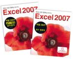 최상의 업무 활력을 찾아주는 엑셀 2007 실무 활용 길라잡이
