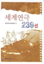 세계연극 239선
