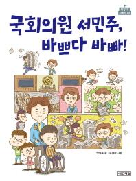 국회의원 서민주, 바쁘다 바빠!