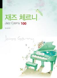 재즈 체르니 100