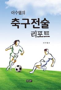 이수열의 축구전술 리포트