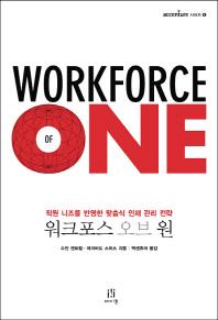 Workforce of One 워크포스 오브 원