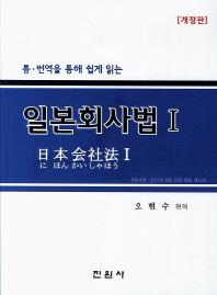 통 번역을 통해 쉽게 읽는 일본회사법. 1