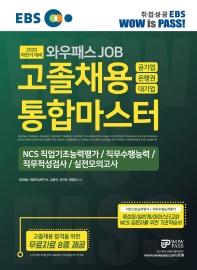 EBS 와우패스JOB 고졸채용 통합마스터 NCS 직업기초능력/직무수행능력/직무적성검사/실전모의고사(2020 하반기)