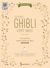 연주 동영상이 있는 스튜디오 지브리 OST 베스트: 더 쉬운 피아노 버전