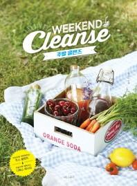 주말 클렌즈(Weekend Cleanse)