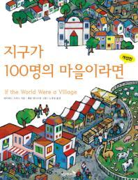 지구가 100명의 마을이라면