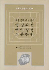이진사전,변강쇠전,배비장전,오유란전(한국고전문학12)