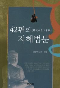 42편의 지혜법문