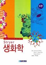 STRYER 생화학