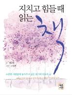 지치고 힘들때 읽는 책(소책자)