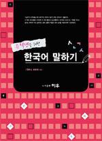 유학생을 위한 한국어 말하기