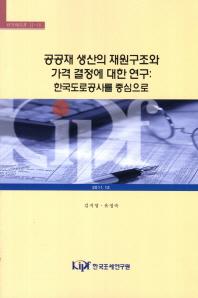 공공재 생산의 재원구조와 가격 결정에 대한 연구