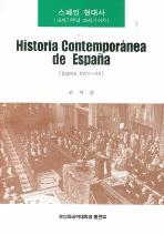 스페인 현대사