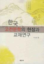 한국 고전문학의 현장과 교재연구
