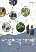 시각문화교육 프로그램: 미술교육 대안교과서