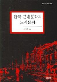 한국 근대문학과 도시문화