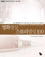 영화영상 스토리텔링 100
