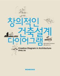 창의적인 건축설계 다이어그램