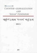 대항지구화와 아시아 여성주의