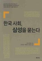 한국사회 삼성을 묻는다