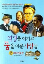 역경을 이기고 꿈을 이룬 사람들. 2: 해외인물 편