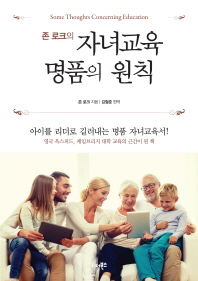 존 로크의 자녀교육 명품의 원칙