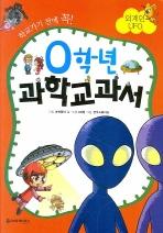 학교가기 전에 꼭 0학년 과학교과서: 외계인 UFO