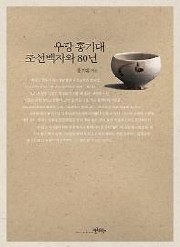 우당 홍기대 조선백자와 80년