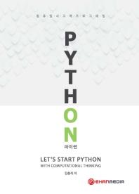 컴퓨팅 사고력 프로그래밍 PYTHON